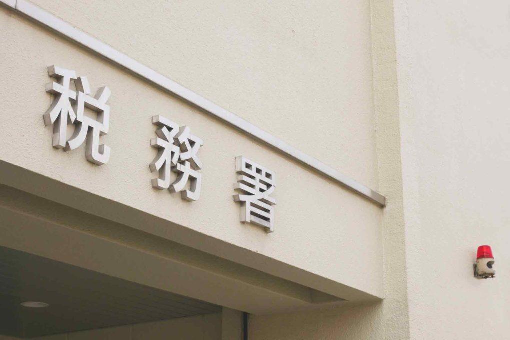 税務署のイメージ