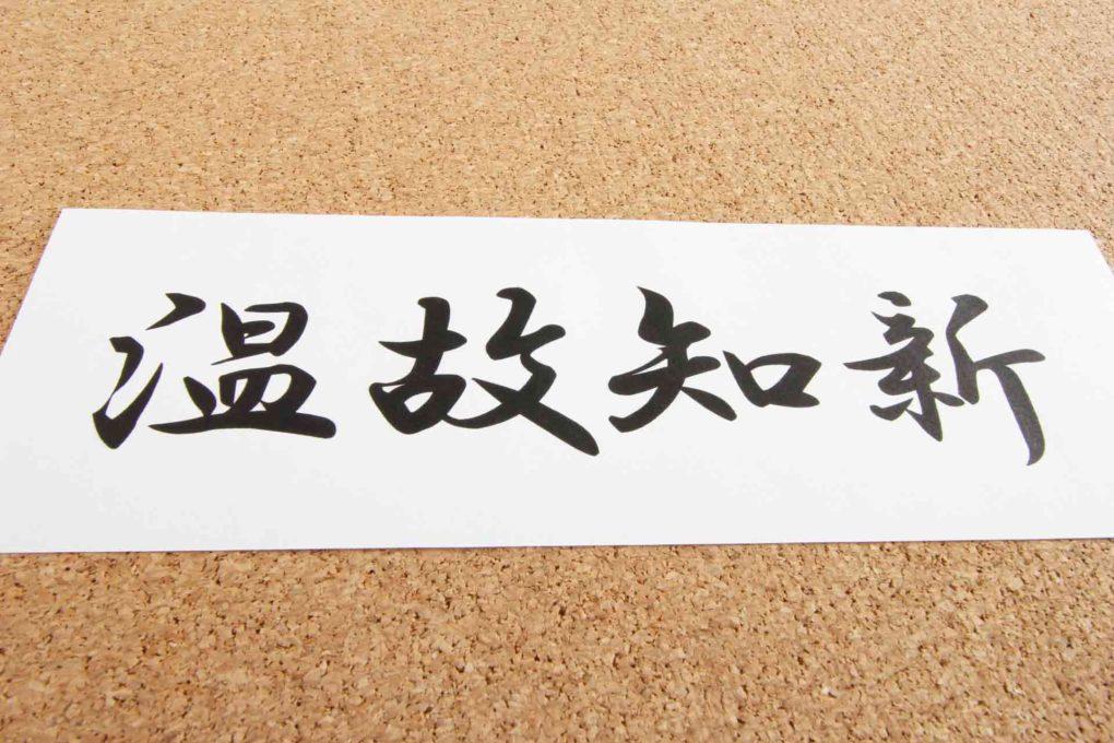四字熟語のイメージ画像