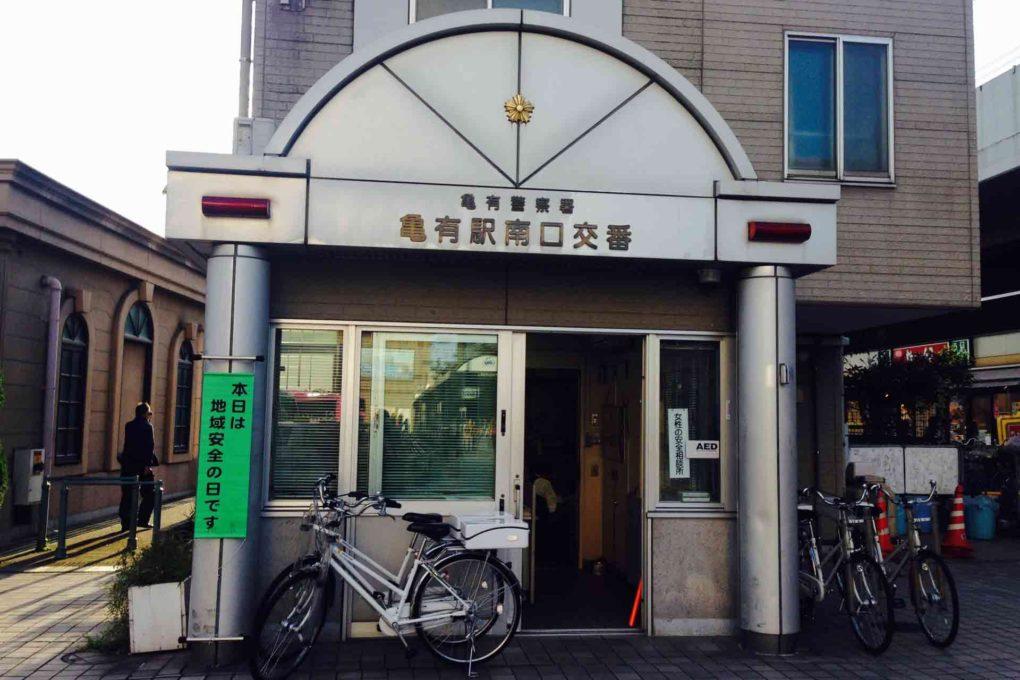 亀有駅南口交番